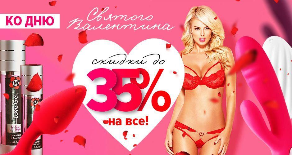 Скидки до 35% на все товары. Только ко дню всех Влюбленных. Сделайте свой заказ!