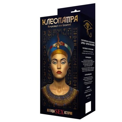 Клеопатра  Вагина