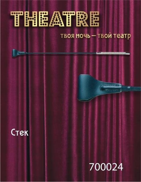 СтекTOYFA Theatre кожанный чёрный,65 см фото